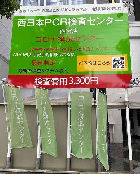 f:id:nishinomiya-minami:20210902115758j:plain