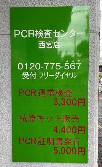 f:id:nishinomiya-minami:20210902120023j:plain