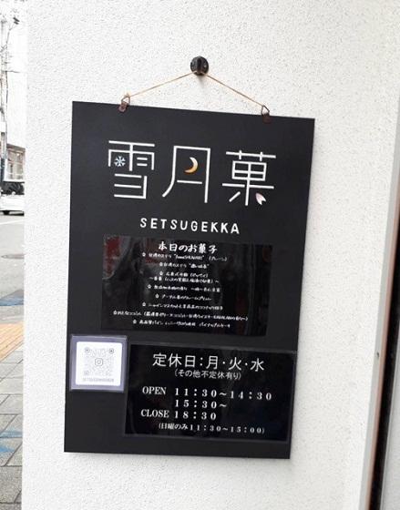 f:id:nishinomiya-minami:20210909100215j:plain