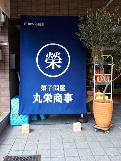 f:id:nishinomiya-minami:20210909131625j:plain