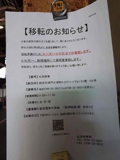 f:id:nishinomiya-minami:20210909131638j:plain