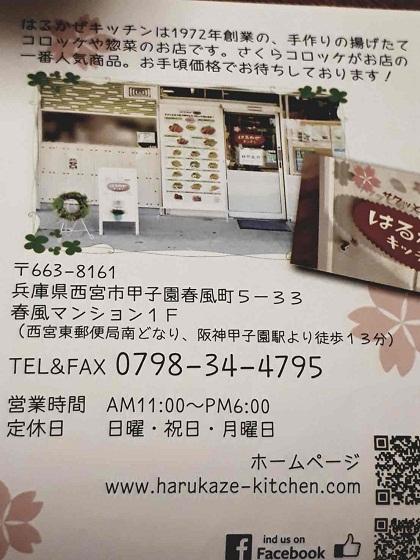 f:id:nishinomiya-minami:20210911131004j:plain