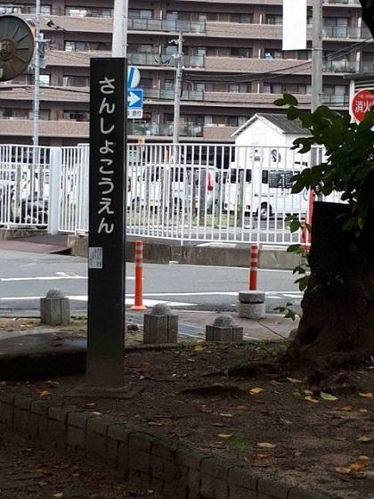 f:id:nishinomiya-minami:20210915133610j:plain
