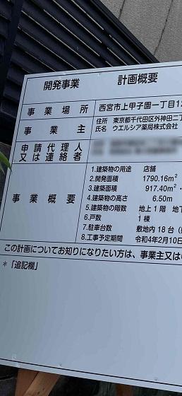 f:id:nishinomiya-minami:20210929101145j:plain
