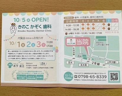 f:id:nishinomiya-minami:20211007103625j:plain