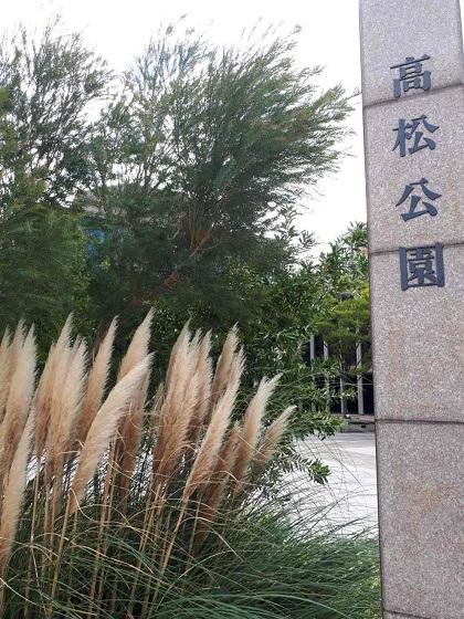 f:id:nishinomiya-minami:20211011093845j:plain