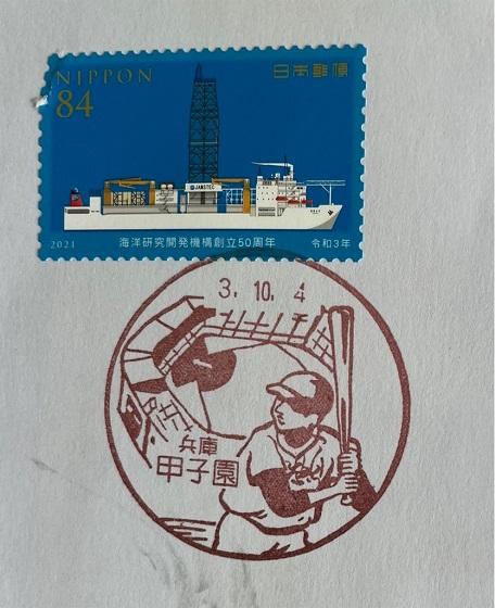 f:id:nishinomiya-minami:20211011135620j:plain