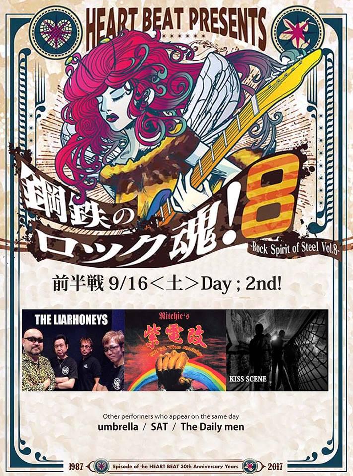 f:id:nishinoneko:20170816024721j:plain