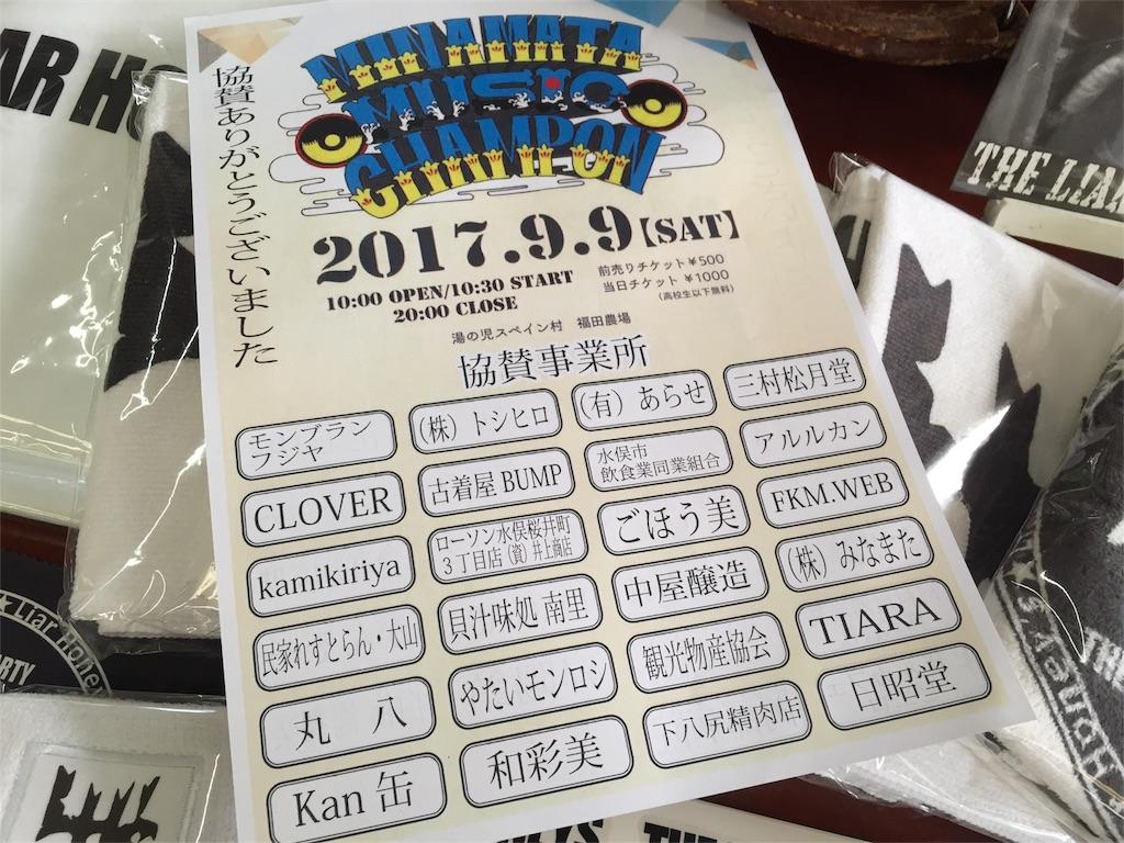 f:id:nishinoneko:20170910004419j:image