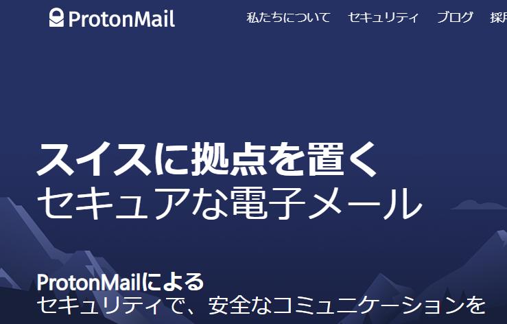 protonmailのサイト画像