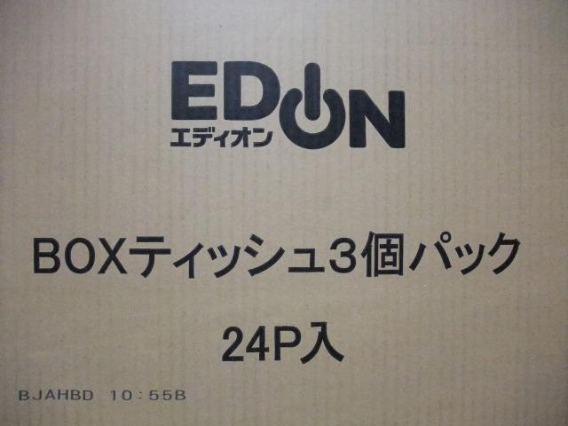 エディオンの段ボール箱の画像