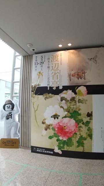 岡崎市美術博物館館内の画像