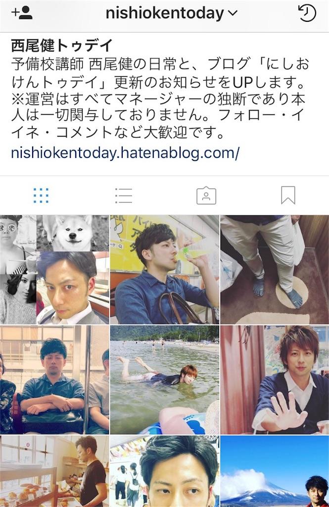 f:id:nishiokentoday:20170819154358j:image