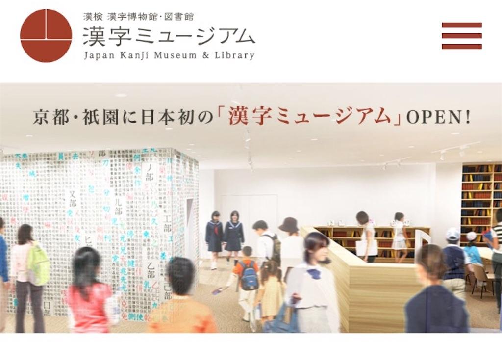 f:id:nishiokentoday:20170827115527j:image