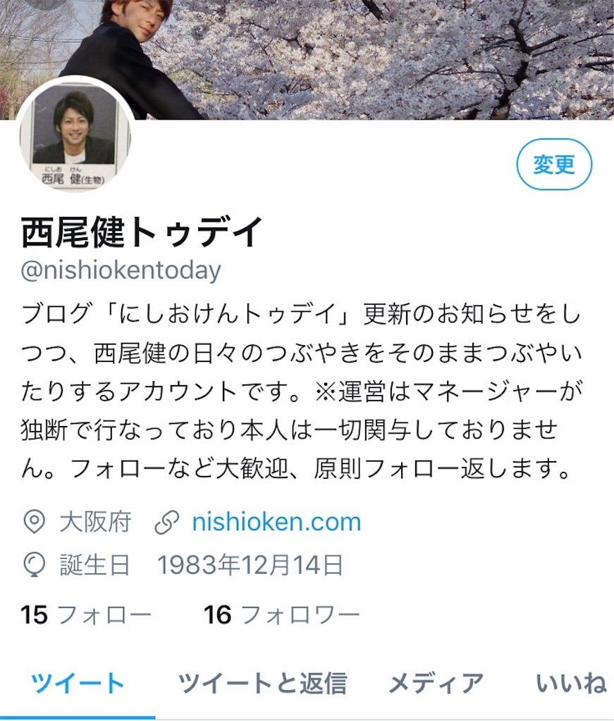 f:id:nishiokentoday:20170901230825j:image