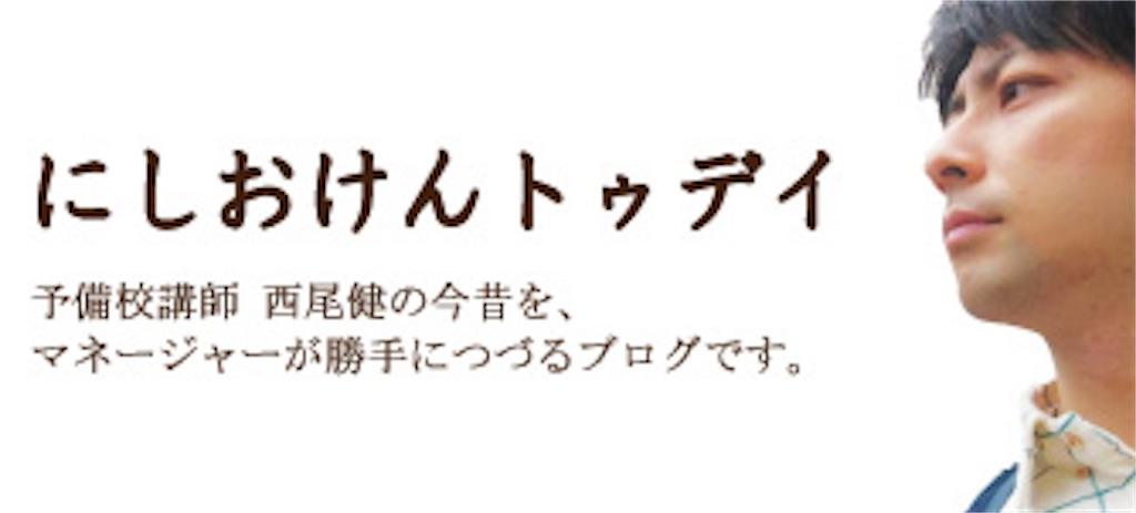 f:id:nishiokentoday:20170923001645j:image
