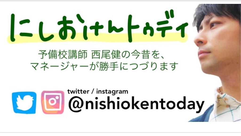 f:id:nishiokentoday:20170923002345j:image