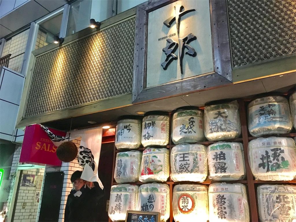 f:id:nishiokentoday:20171212235240j:image