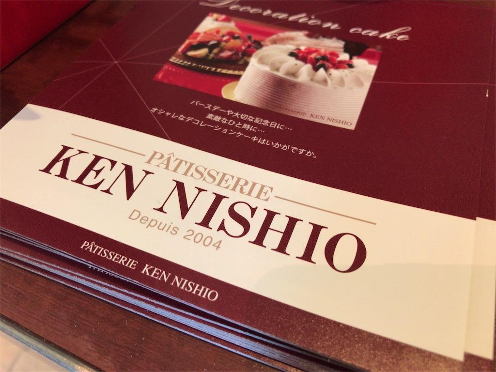 f:id:nishiokentoday:20180204164851j:image