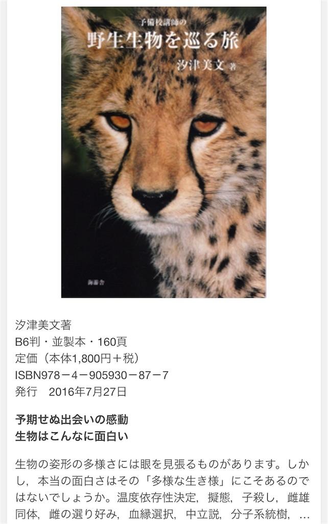 f:id:nishiokentoday:20180817214537j:image