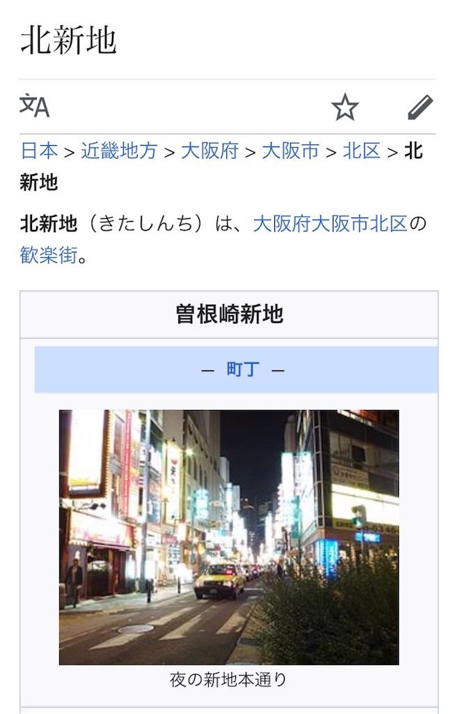 f:id:nishiokentoday:20180829003741j:image