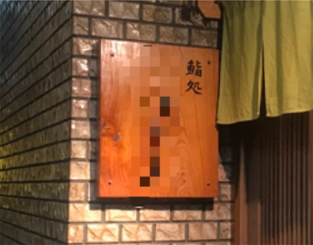 f:id:nishiokentoday:20180829004012j:image