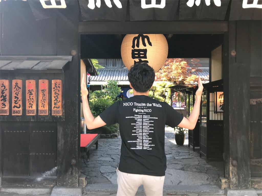 f:id:nishiokentoday:20180913142152j:image