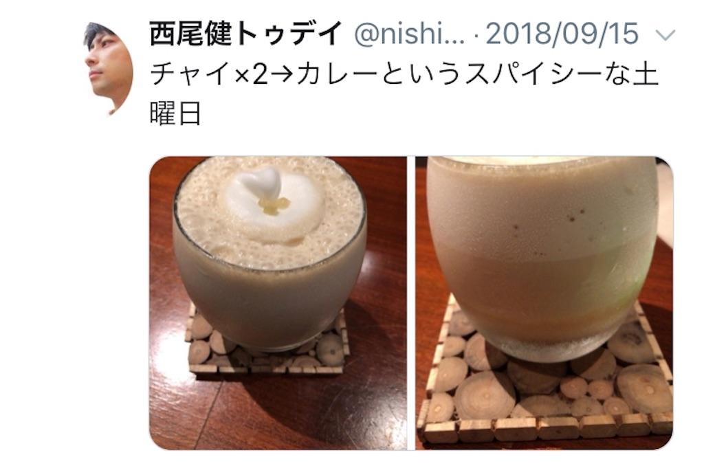 f:id:nishiokentoday:20181006134456j:image