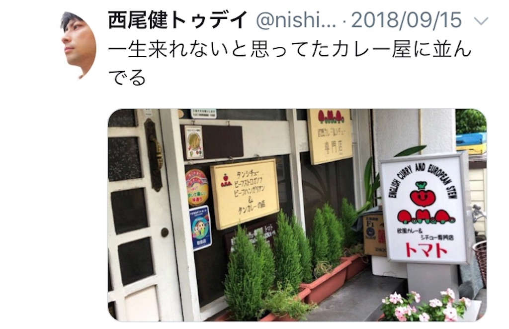 f:id:nishiokentoday:20181006134637j:image