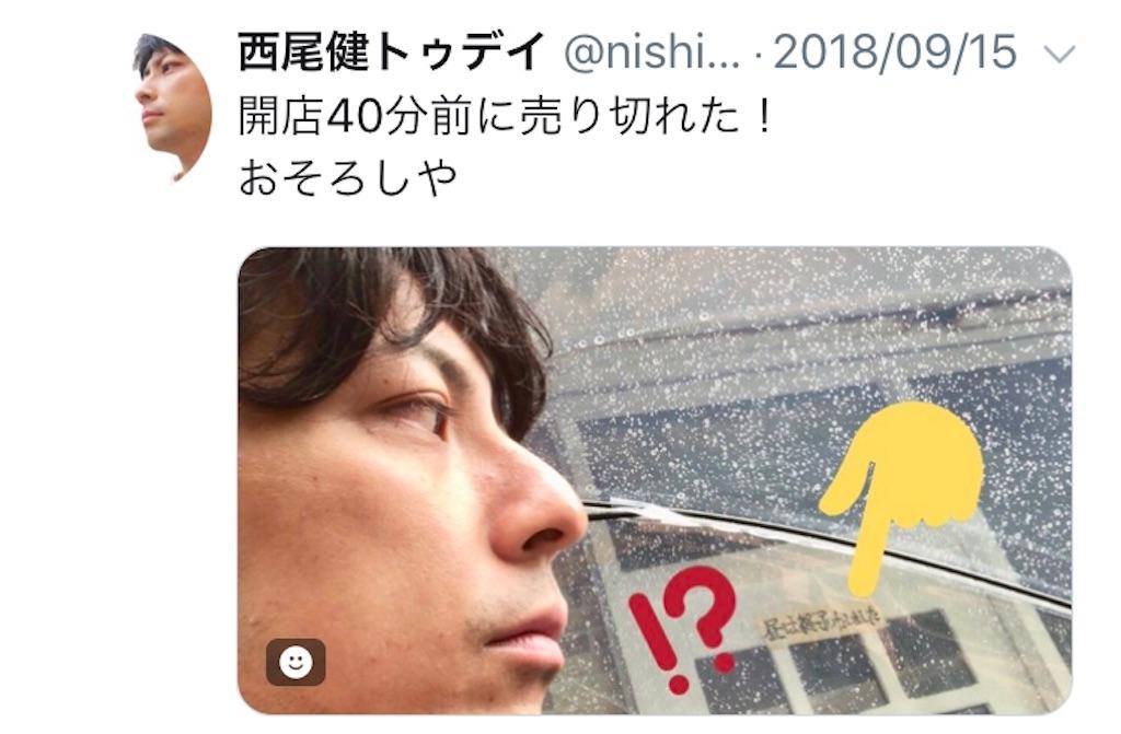 f:id:nishiokentoday:20181006135117j:image