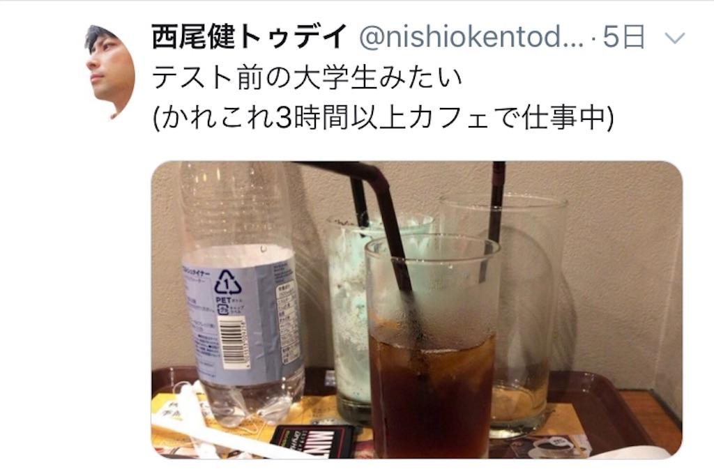 f:id:nishiokentoday:20181006170515j:image