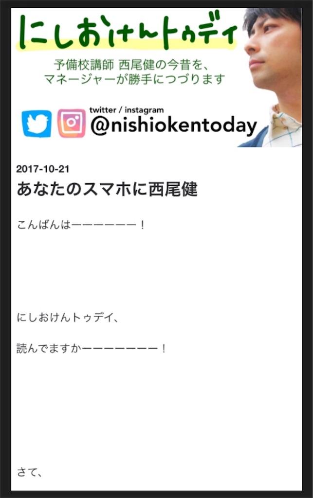 f:id:nishiokentoday:20181026132524j:image