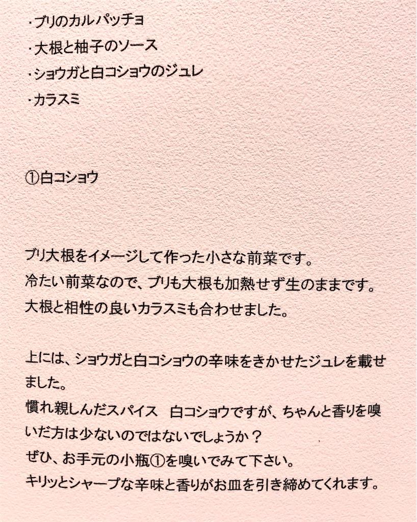 f:id:nishiokentoday:20200119145705j:image