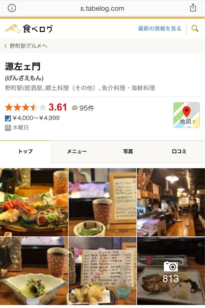 f:id:nishiokentoday:20200523175216j:image