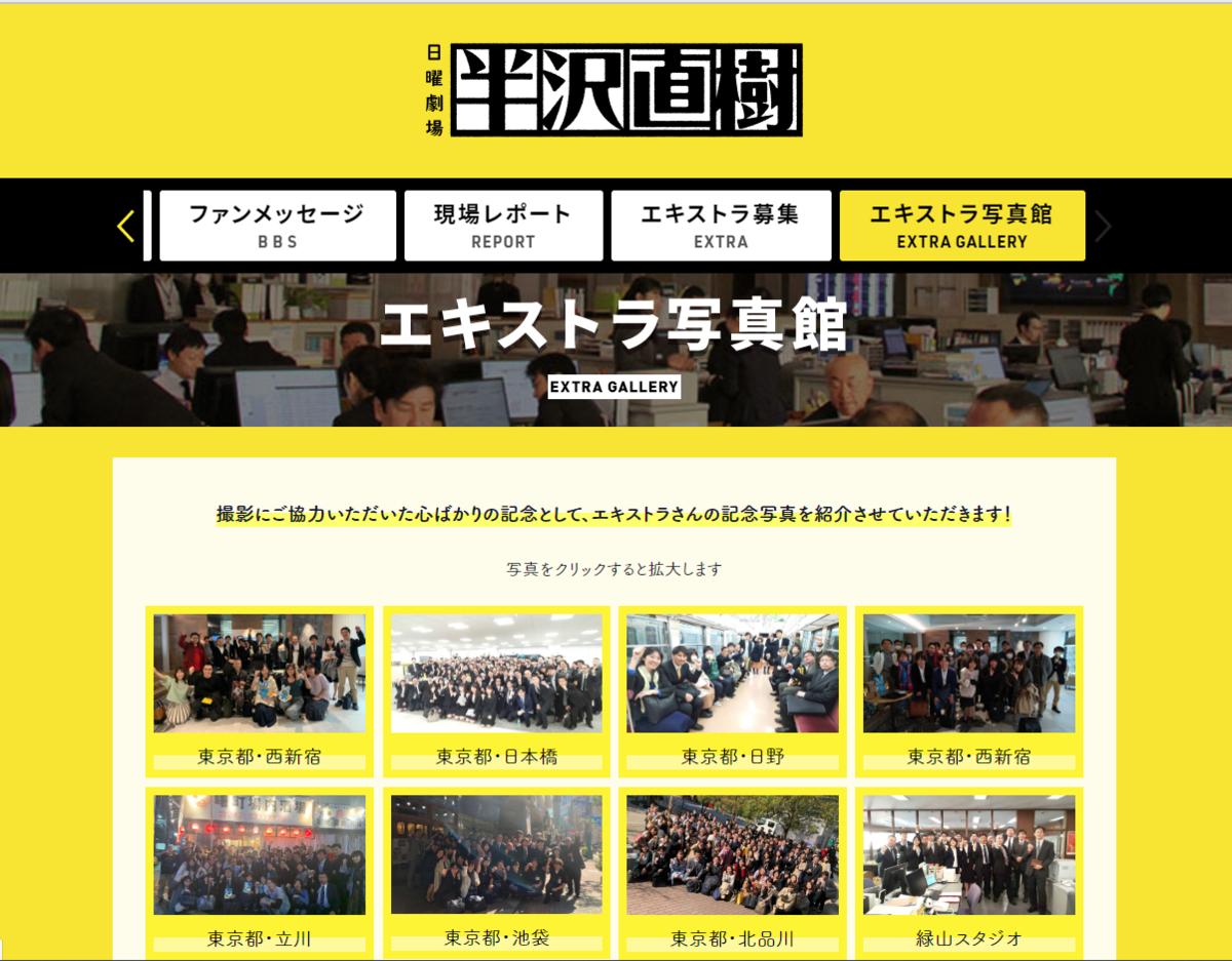 f:id:nishiokentoday:20200723181421p:plain