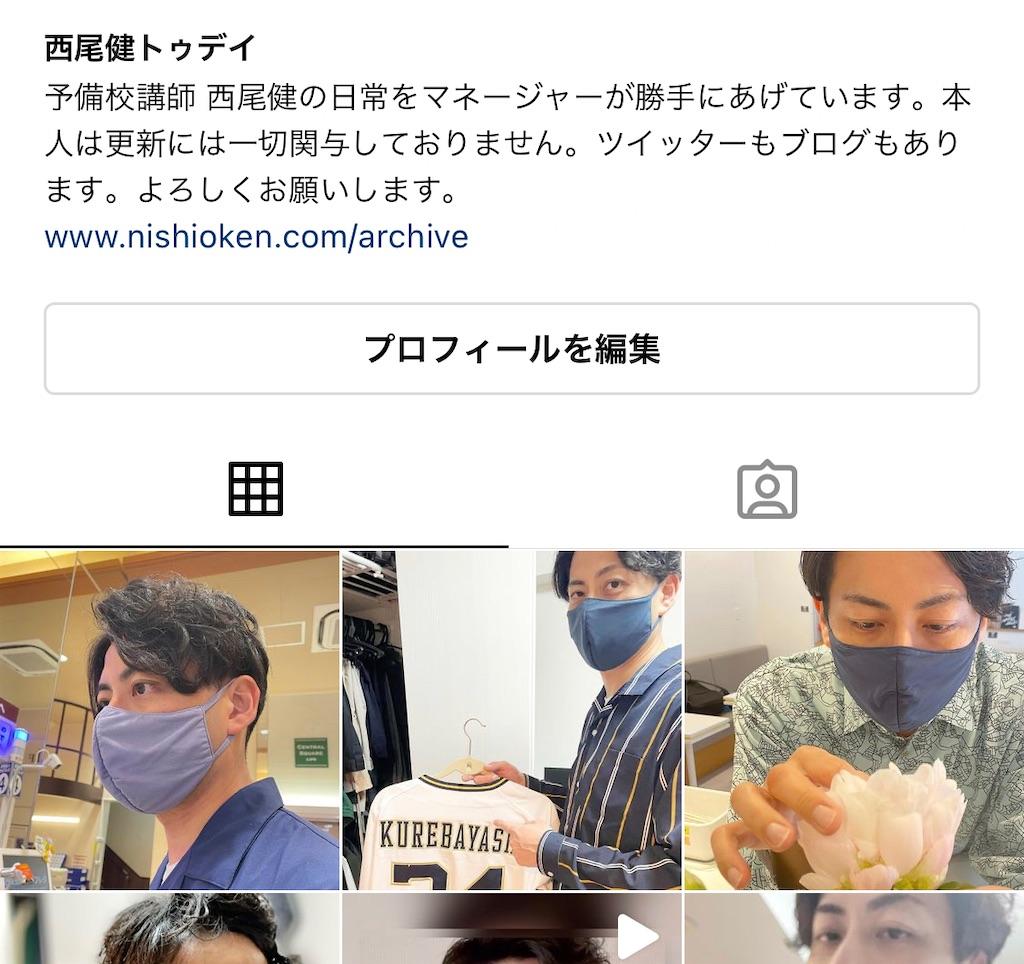f:id:nishiokentoday:20210615183403j:image