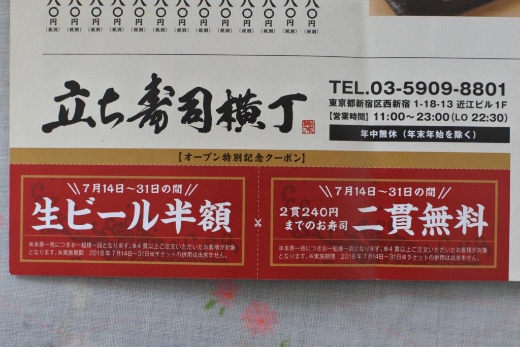 f:id:nishishinjyuku:20180713114009j:plain