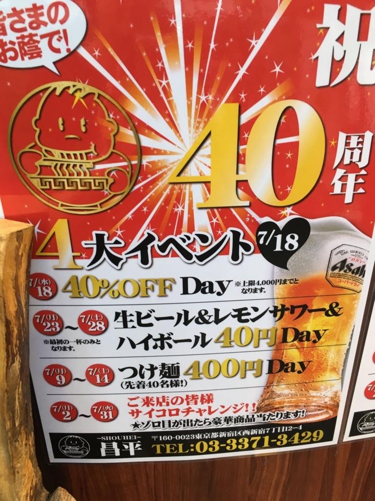 f:id:nishishinjyuku:20180717110555j:plain