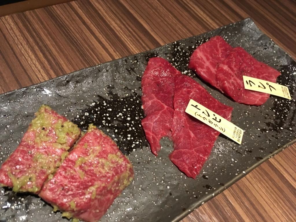 西新宿「新宿焼肉BULLS(ブルズ)」の、赤身のわさび焼き、本日の赤身2種