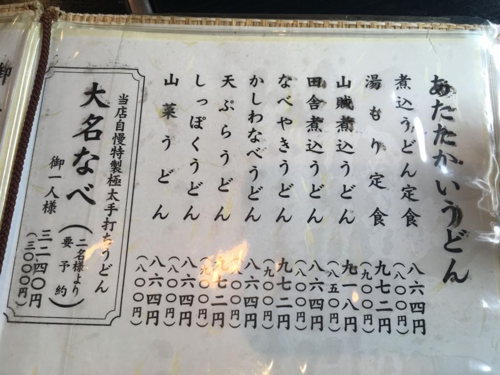西新宿八丁目のうどん屋さん「中陣」、あたたかいうどんのメニュー(西新宿ランチ)