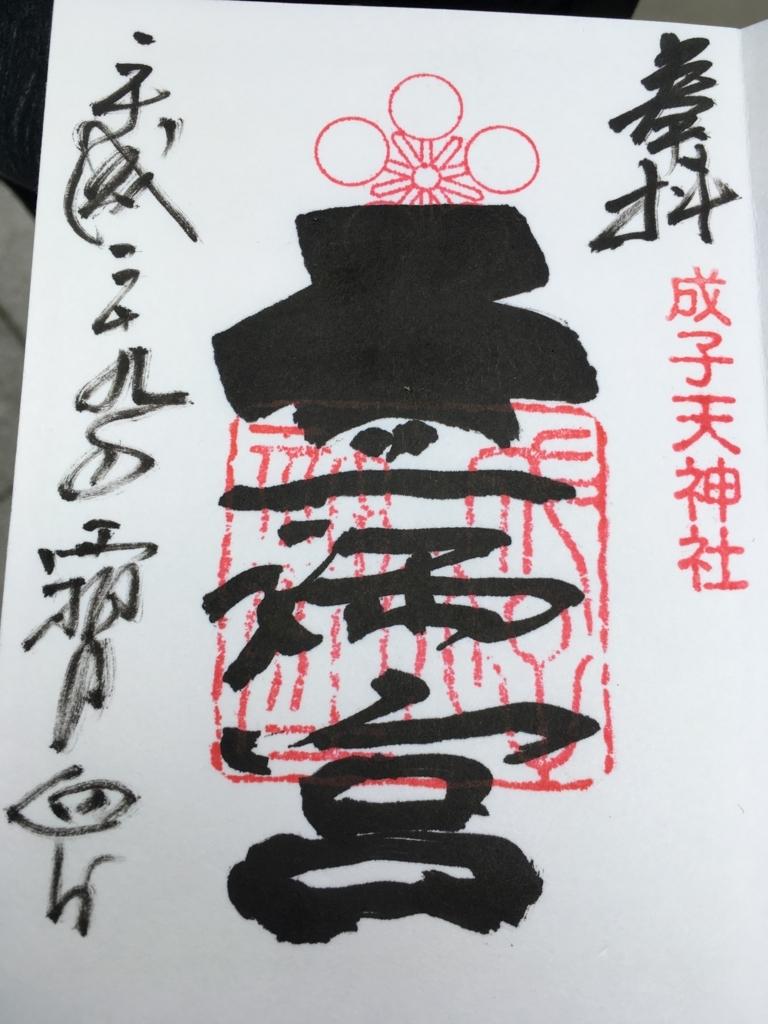 西新宿・成子天神社の御朱印