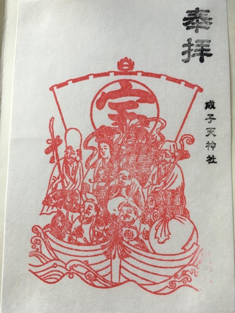 西新宿・成子天神社の宝船の御朱印(正月限定・書き置き)