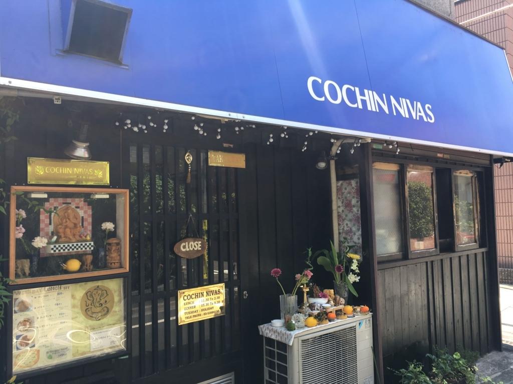 西新宿五丁目「コチン二ヴァース」の入口(ランチ・カレー)