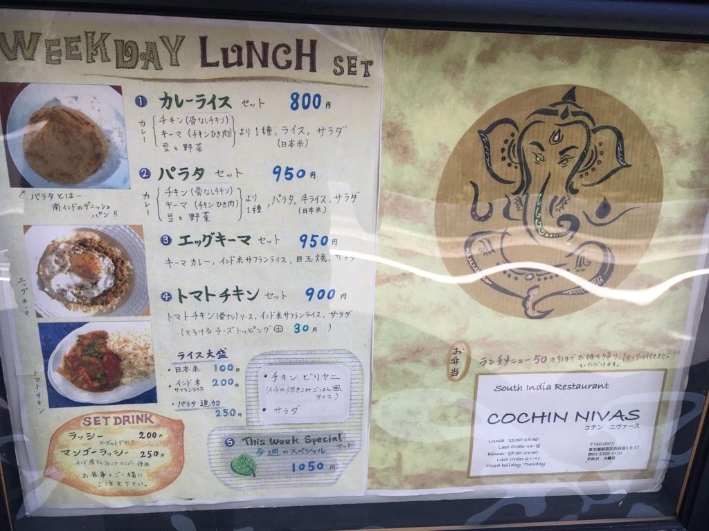 西新宿「コチン二ヴァース」のランチメニュー(カレー・ランチ)
