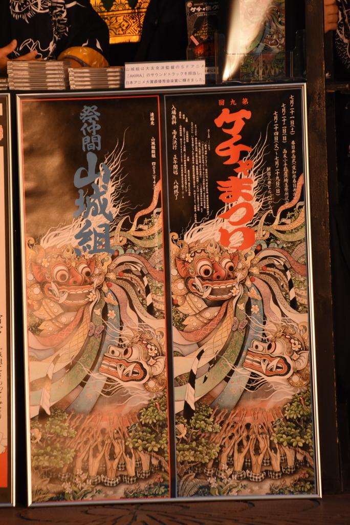 芸能山城組「ケチャまつり」2018(西新宿・三井ビルディング 55HIROBA)