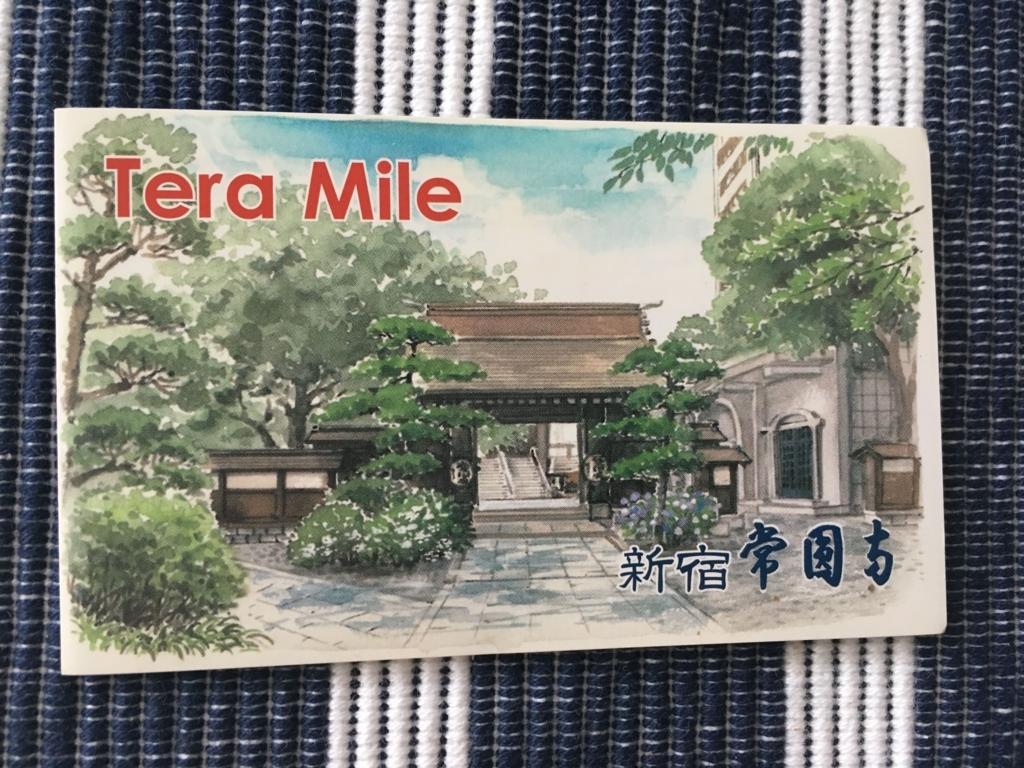 西新宿「常圓寺(常円寺)」で開催されるロータスヨガのスタンプカード