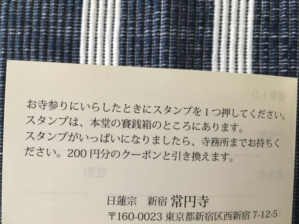 西新宿「常圓寺(常円寺)」で開催されるロータスヨガのスタンプカード、ポイントサービス