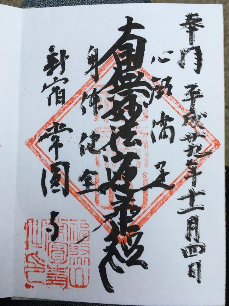 西新宿「常圓寺(常円寺)」の御朱印