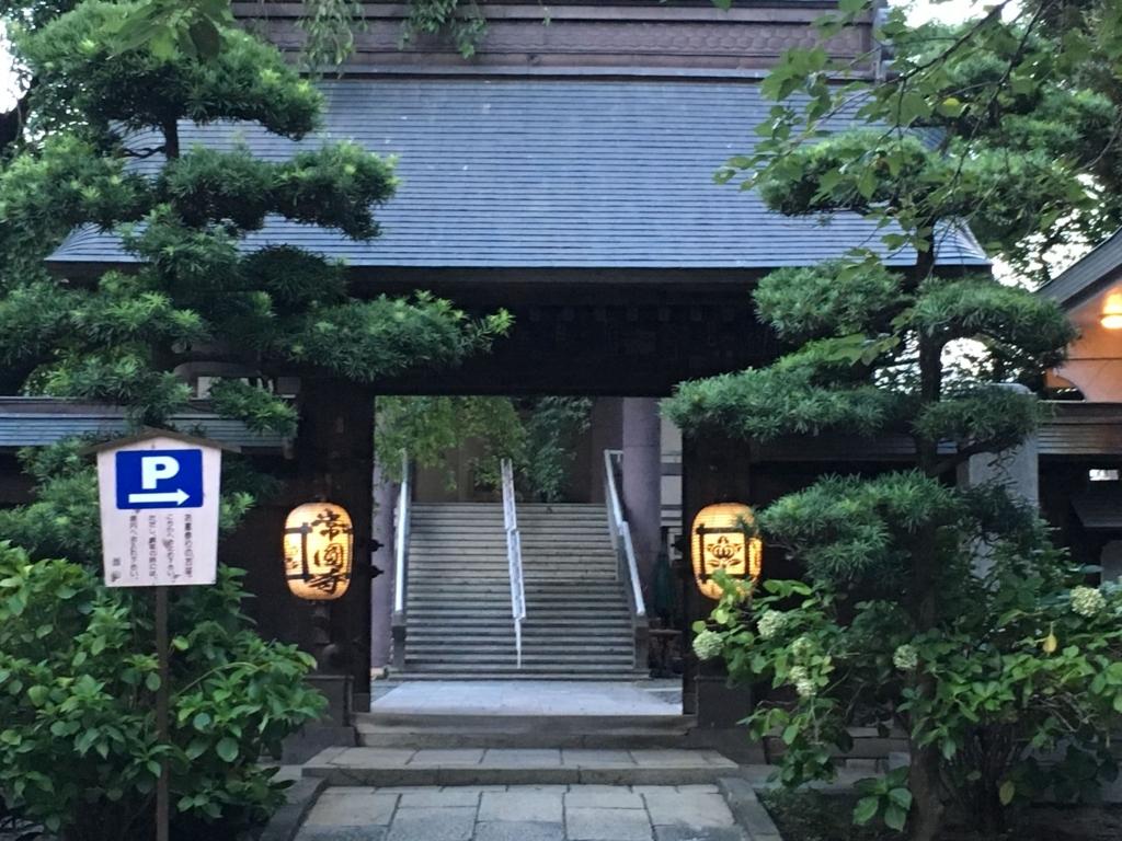 西新宿「常圓寺(常円寺)」の表門。春は桜が美しい