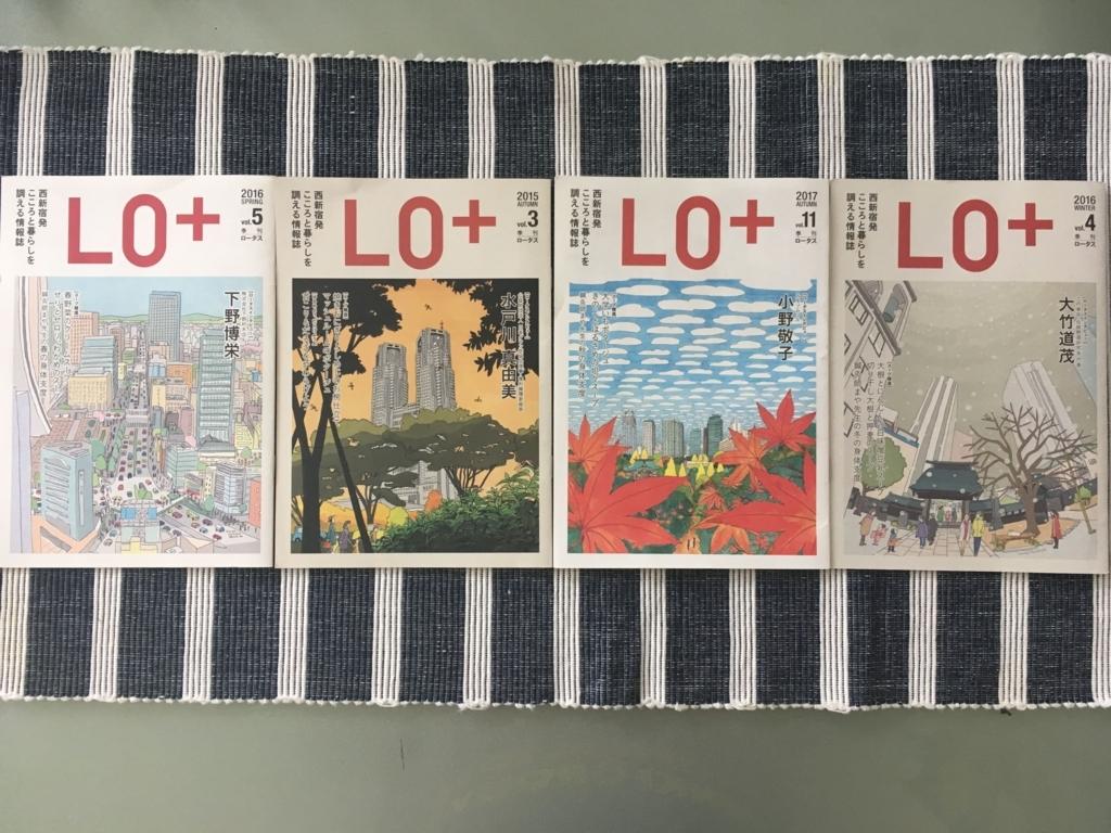 西新宿「常圓寺(常円寺)」にも置いてある、季刊ロータス